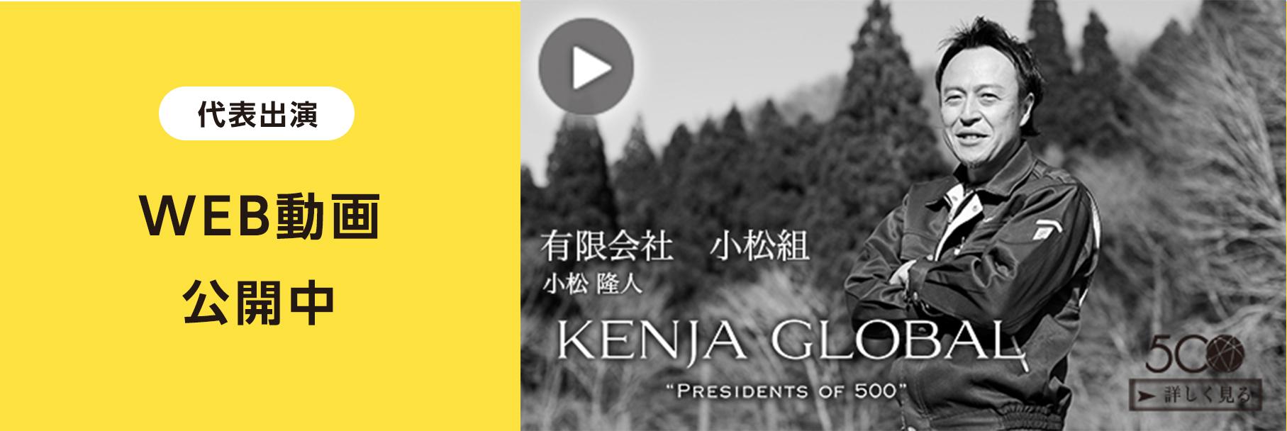 KENJA GLOBAL(賢者グローバル) 有限会社小松組 小松隆人
