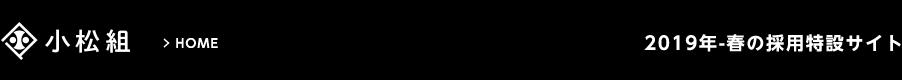 小松組 2019年 春の採用特設サイト